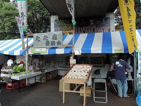 ふるさと渋谷フェスティバル・くみんの広場に出店しました