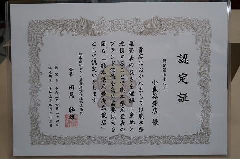 「熊本県産畳表応援店」の認定をいただきました