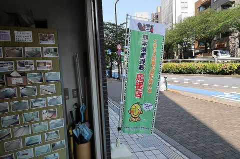 「熊本県産畳表応援店」の認定をいただきました2