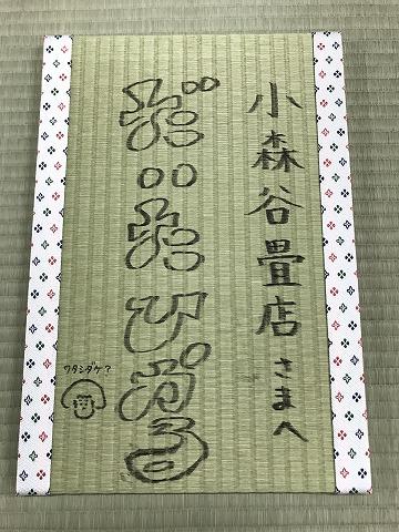 畳にサイン