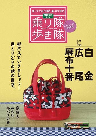 都バス広報誌「TOKYO 都バス 乗り隊歩き隊」に掲載されました