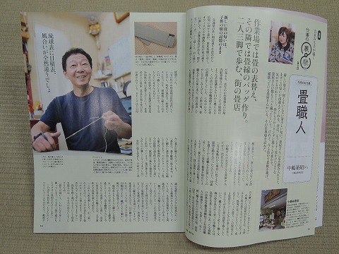 月刊誌「ゆうゆう」に当店が掲載されました