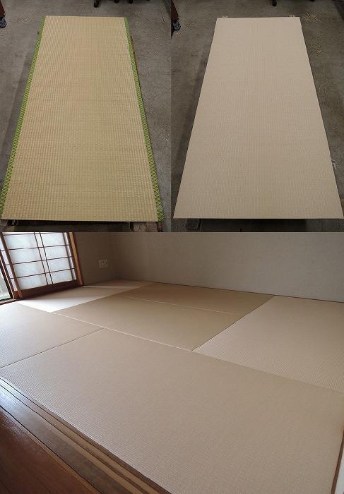 縁付き畳 から 縁無しカラー畳へ表替え