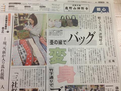 5月6日付け東京新聞